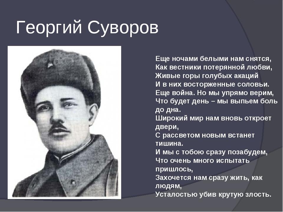 Георгий Суворов Еще ночами белыми нам снятся, Как вестники потерянной любви,...