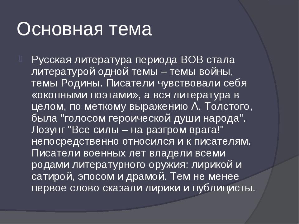 Основная тема Русская литература периода ВОВ стала литературой одной темы – т...