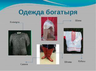 Одежда богатыря Шлем Кольчуга Рубаха Сапоги Штаны