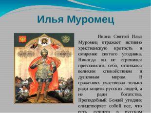 Илья Муромец Икона Святой Илья Муромец отражает истинно христианскую кротость