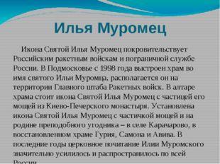 Илья Муромец Икона Святой Илья Муромец покровительствует Российским ракетным
