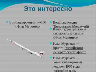 Это интересно Бомбардировщик Ту-160 «Илья Муромец» Водопад России (Полуостров