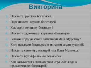 Викторина Назовите русских богатырей . Перечислите оружие богатырей. Как звал