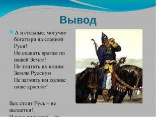 Вывод А и сильные, могучие богатыри на славной Руси! Не скакать врагам по наш