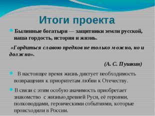Итоги проекта Былинные богатыри— защитники земли русской, наша гордость, ист