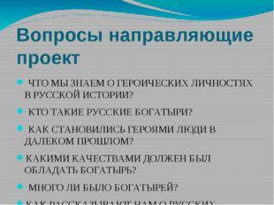 Вопросы направляющие проект ЧТО МЫ ЗНАЕМ О ГЕРОИЧЕСКИХ ЛИЧНОСТЯХ В РУССКОЙ ИС