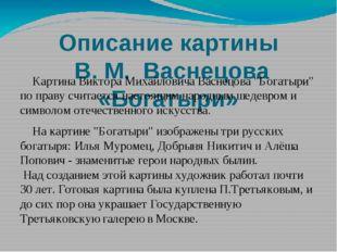 Описание картины В. М. Васнецова «Богатыри» Картина Виктора Михайловича Васне