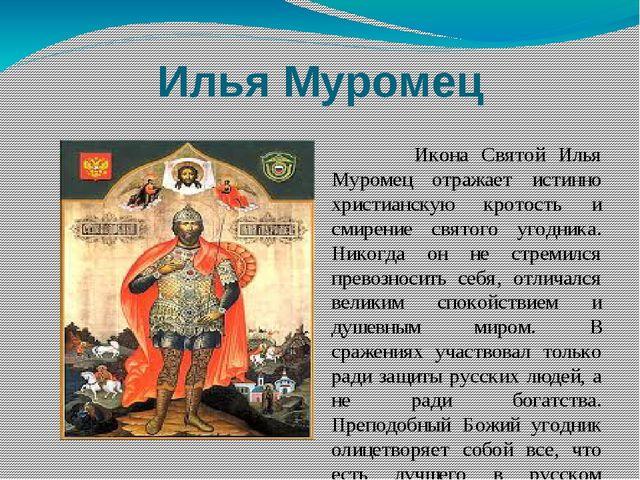 Илья Муромец Икона Святой Илья Муромец отражает истинно христианскую кротость...