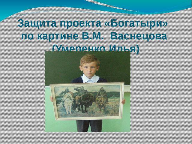 Защита проекта «Богатыри» по картине В.М. Васнецова (Умеренко Илья)