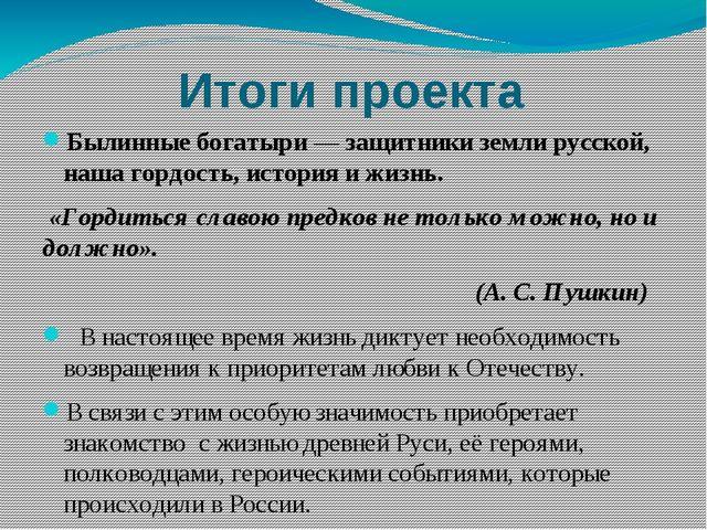 Итоги проекта Былинные богатыри— защитники земли русской, наша гордость, ист...