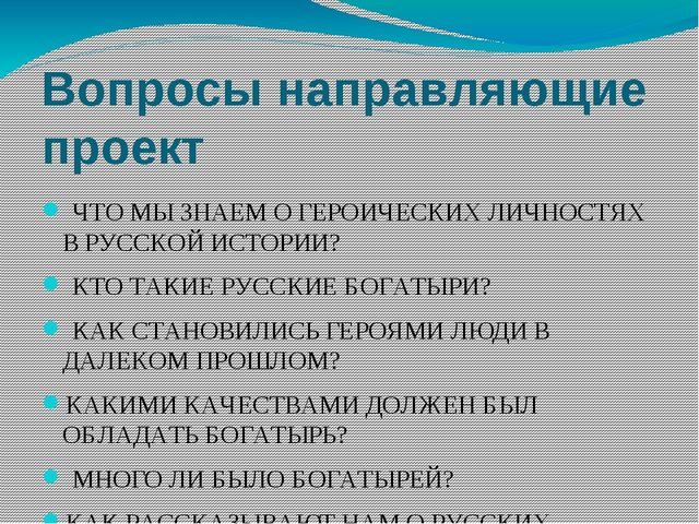 Вопросы направляющие проект ЧТО МЫ ЗНАЕМ О ГЕРОИЧЕСКИХ ЛИЧНОСТЯХ В РУССКОЙ ИС...