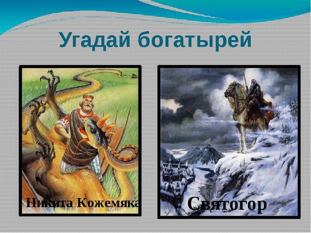 Угадай богатырей Святогор Никита Кожемяка
