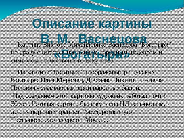Описание картины В. М. Васнецова «Богатыри» Картина Виктора Михайловича Васне...
