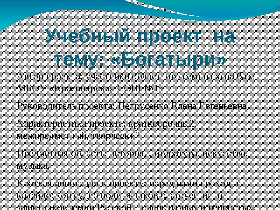 Учебный проект на тему: «Богатыри» Автор проекта: участники областного семина...
