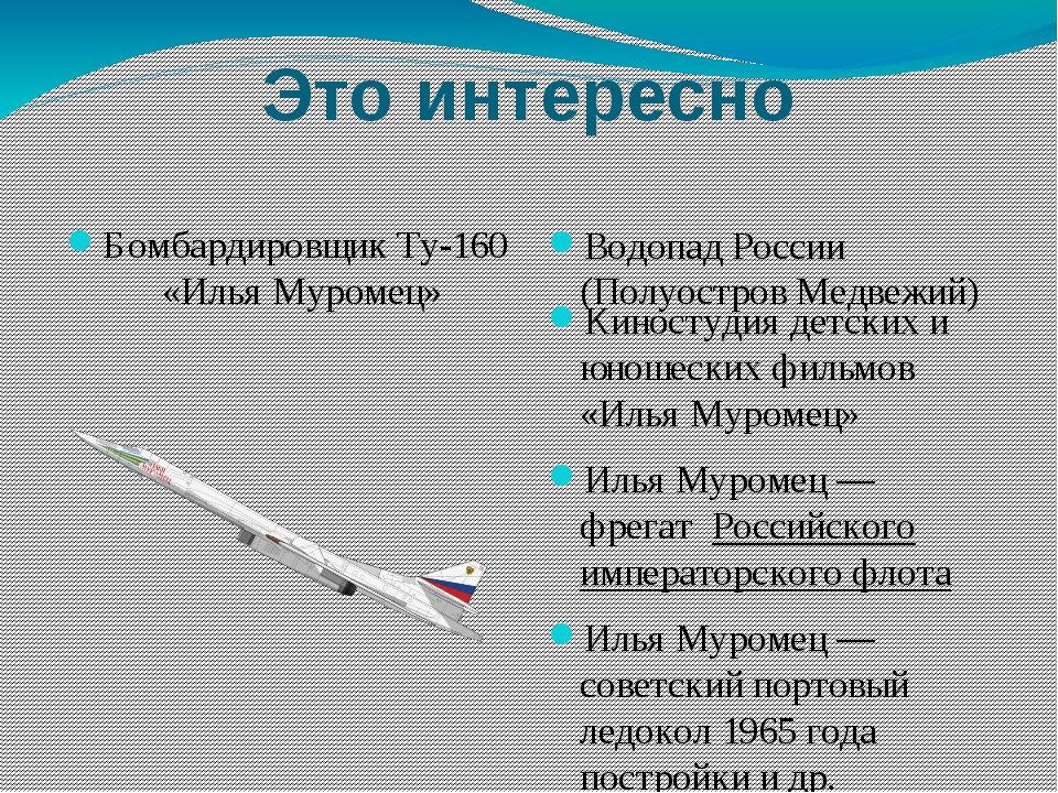 Это интересно Бомбардировщик Ту-160 «Илья Муромец» Водопад России (Полуостров...