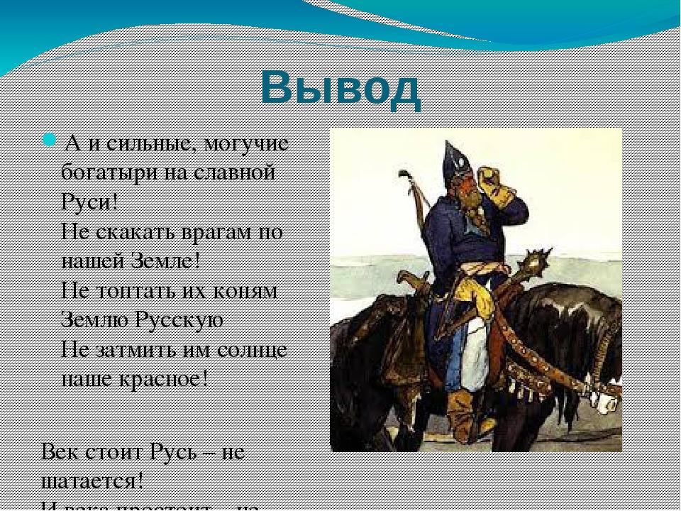 Вывод А и сильные, могучие богатыри на славной Руси! Не скакать врагам по наш...