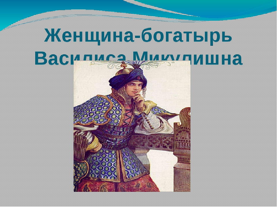 Женщина-богатырь Василиса Микулишна