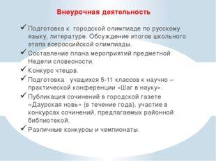Внеурочная деятельность Подготовка к городской олимпиаде по русскому языку, л