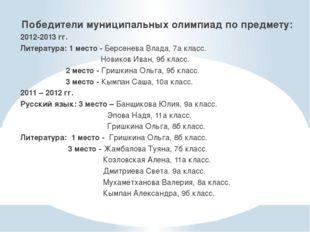 Победители муниципальных олимпиад по предмету: 2012-2013 гг. Литература: 1 ме