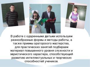 В работе с одаренными детьми используем разнообразные формы и методы работы,
