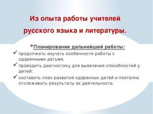 Из опыта работы учителей русского языка и литературы. Планирование дальнейшей