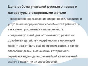 Цель работы учителей русского языка и литературы с одаренными детьми - своевр