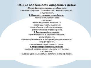 Общие особенности одаренных детей 1.Психофизиологические особенности: - налич