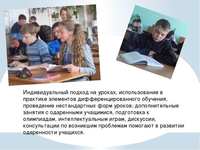 Индивидуальный подход на уроках, использование в практике элементов дифференц...