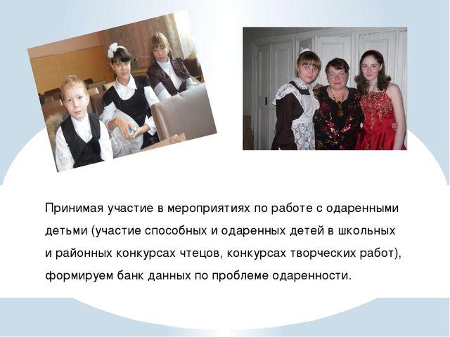 Принимая участие в мероприятиях по работе с одаренными детьми (участие способ...