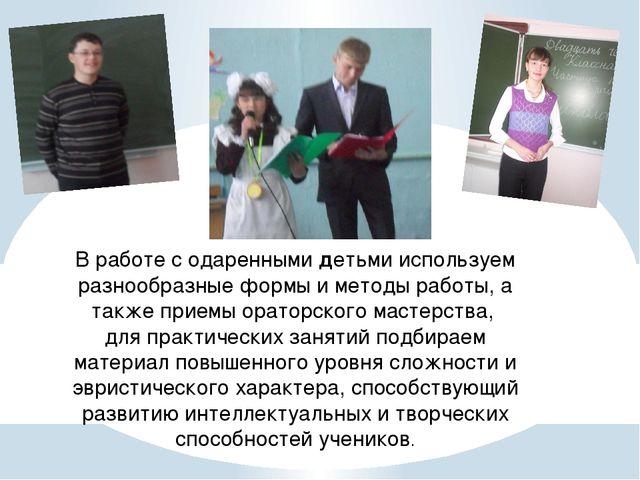 В работе с одаренными детьми используем разнообразные формы и методы работы,...