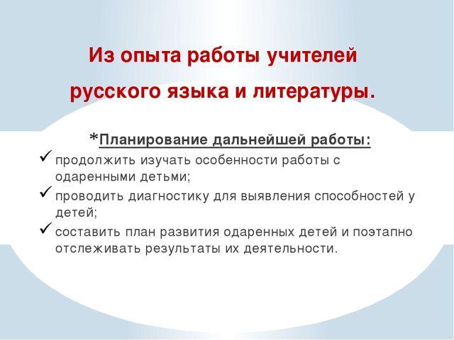 Из опыта работы учителей русского языка и литературы. Планирование дальнейшей...