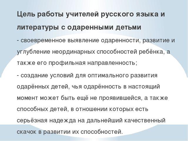 Цель работы учителей русского языка и литературы с одаренными детьми - своевр...