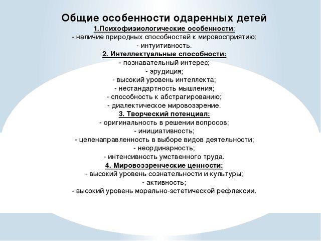 Общие особенности одаренных детей 1.Психофизиологические особенности: - налич...