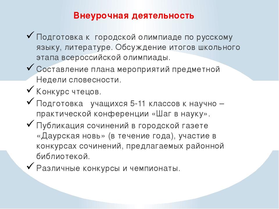 Внеурочная деятельность Подготовка к городской олимпиаде по русскому языку, л...