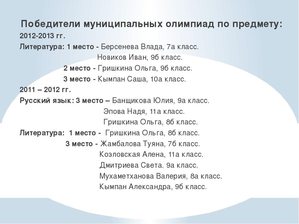 Победители муниципальных олимпиад по предмету: 2012-2013 гг. Литература: 1 ме...