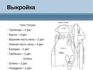 Выкройка Тело Петуха Туловище – 2 дет. Крыло – 4 дет. Верхняя часть лапы – 2