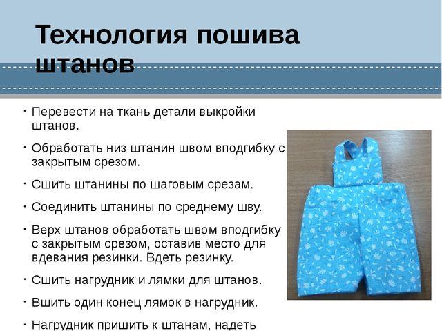 Технология пошива штанов Перевести на ткань детали выкройки штанов. Обработат...