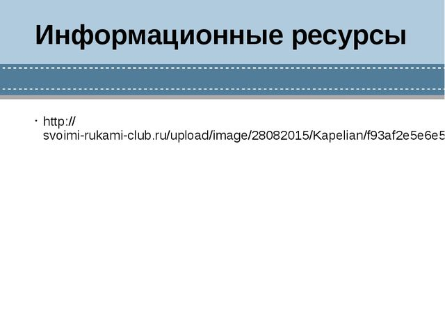 Информационные ресурсы http://svoimi-rukami-club.ru/upload/image/28082015/Kap...