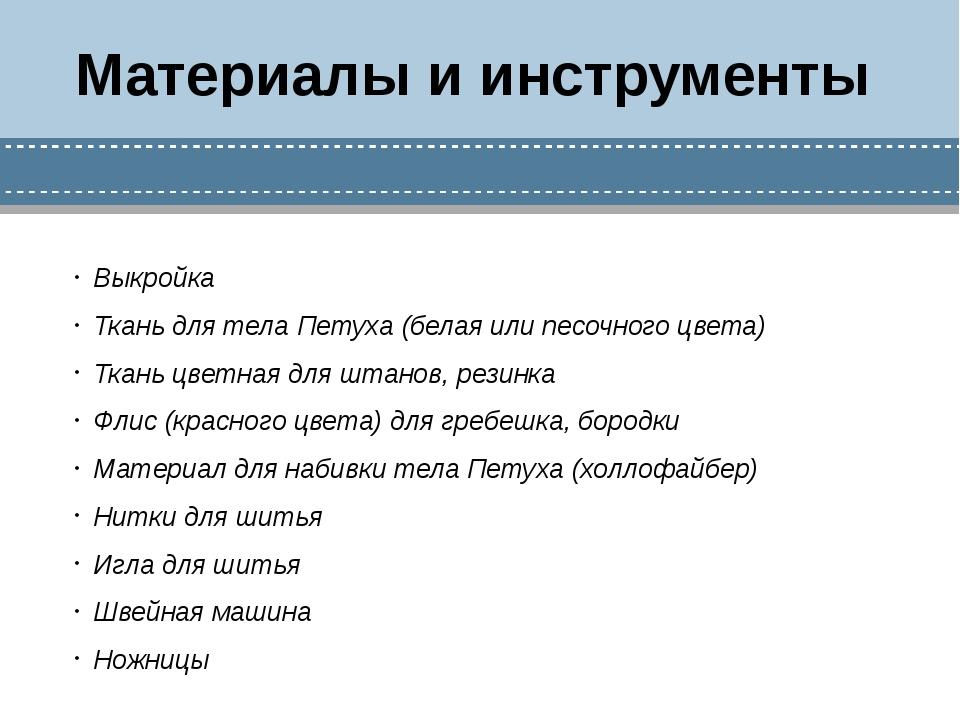 Материалы и инструменты Выкройка Ткань для тела Петуха (белая или песочного ц...