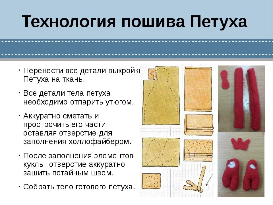 Технология пошива Петуха Перенести все детали выкройки Петуха на ткань. Все д...
