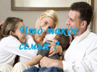 Что такое семья ?