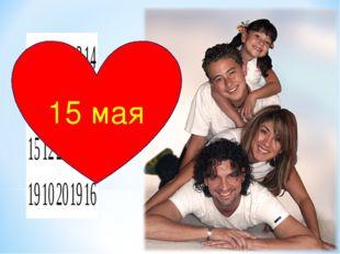 15 мая
