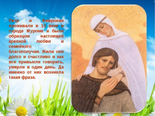 Петр и Феврония проживали в 13 веке в городе Муроме и были образцом настоящей