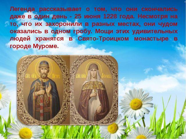 Легенда рассказывает о том, что они скончались даже в один день - 25 июня 122...