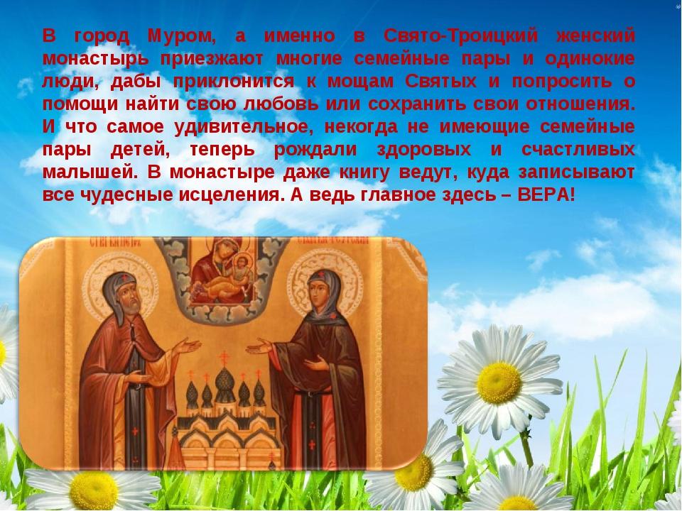 В город Муром, а именно в Свято-Троицкий женский монастырь приезжают многие с...