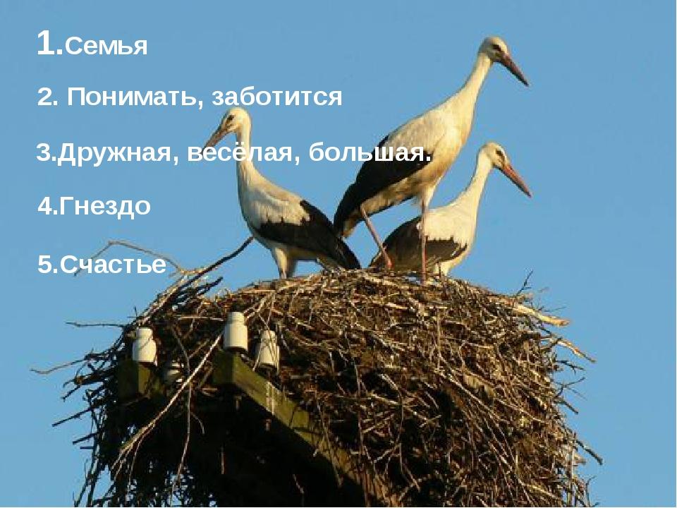 Семья 2. Понимать, заботится 3.Дружная, весёлая, большая. 4.Гнездо 5.Счастье