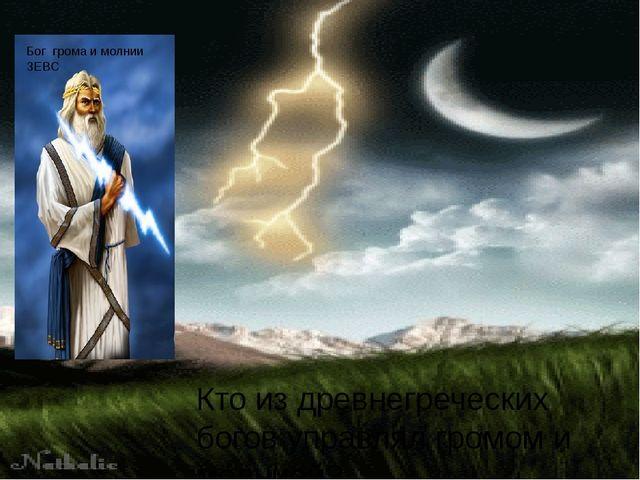 Кто из древнегреческих богов управлял громом и молнией? Кто из древнегречески...