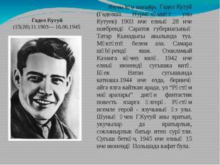 Гадел Кутуй (15(28).11.1903— 16.06.1945 Язучы hәм шагыйрь Гадел Кутуй (Гаделш