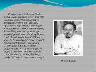 60 нчы елларда әдәбиятта Рөстәм Кутуй исеме барлыкка килде. Ул әтисе юлыннан
