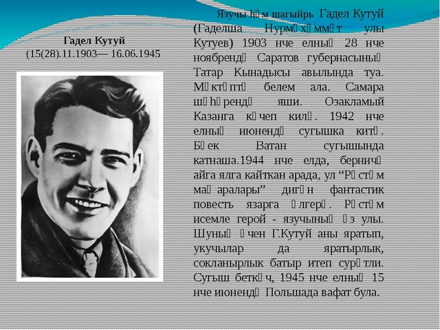 Гадел Кутуй (15(28).11.1903— 16.06.1945 Язучы hәм шагыйрь Гадел Кутуй (Гаделш...